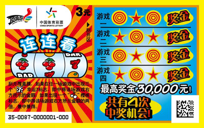 排列3寻宝图_浙江体彩网 >玩法规则 >即开型彩票