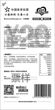 体彩竞彩标志_浙江体彩网 >玩法规则 >锦绣